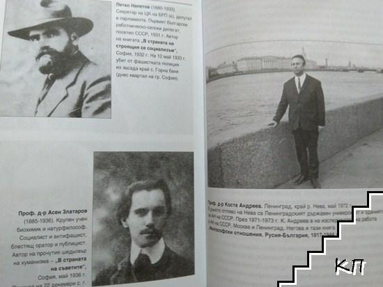 Философски отношения. Русия-България 1917-1944 (Допълнителна снимка 3)