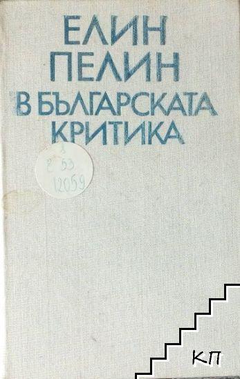 Елин Пелин в българската критика