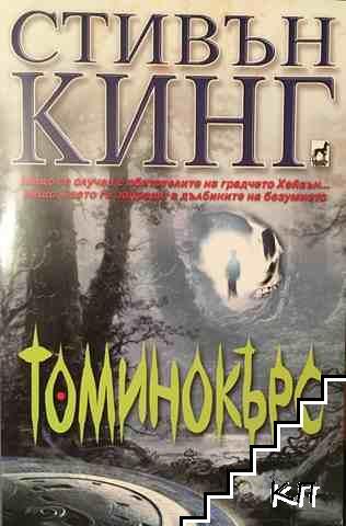Томинокърс