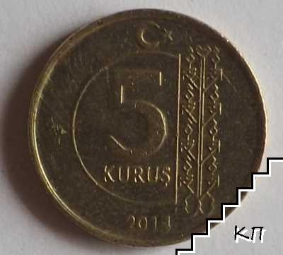 5 куруша / 2014 / Турция