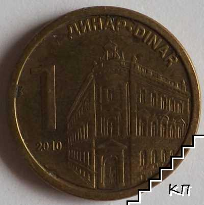 1 динар / 2010 / Сърбия