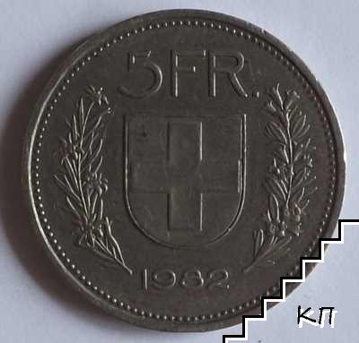 5 франка / 1982 / Швейцария