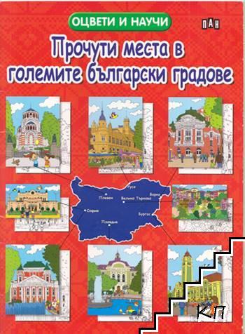Прочути места в големите български градове