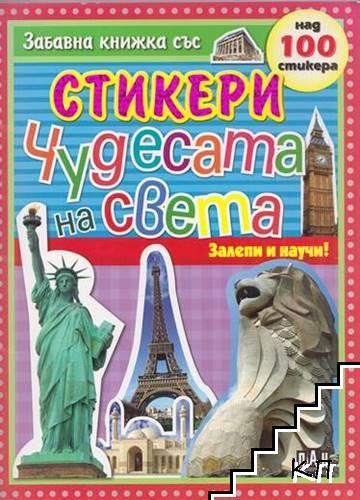 Забавна книжка със стикери: Чудесата на света