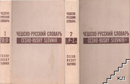 Чешско-русский словарь. В двух томах. Том 1-2