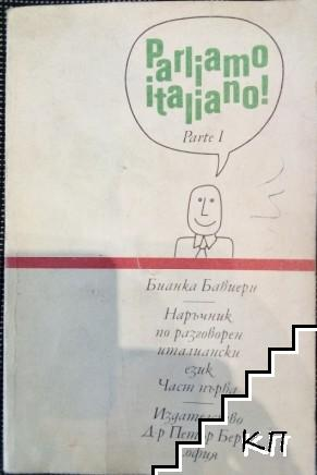 Parliamo italiano! Parte 1