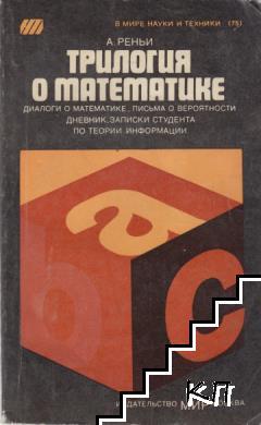 Трилогия о математике
