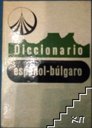 Diccionario español-bulgaro / Испанско-български речник
