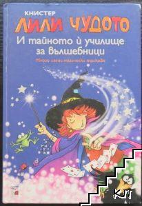Лили Чудото и тайното ѝ училище за вълшебници