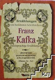 Franz Kafka. Adaptierte Erzählungen