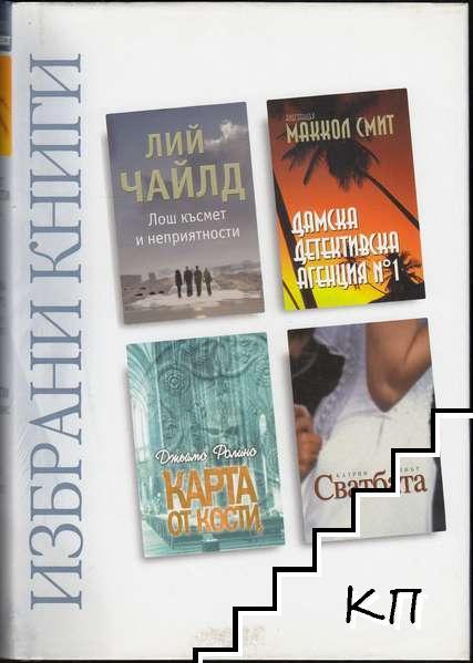 Избрани книги: Лош късмет и неприятности / Дамска детективска агенция № 1 / Карта от кости / Сватбата