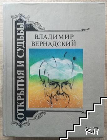 Летопись естественнонаучной мысли России в лицах, документах, иллюстрациях