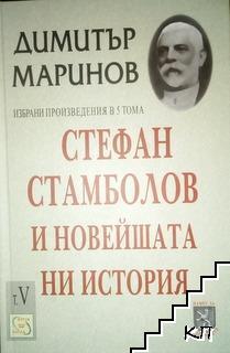 Избрани произведения в пет тома. Том 5: Стефан Стамболов и новейшата ни история