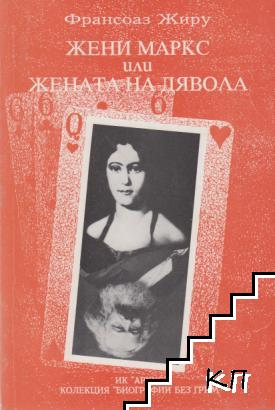 Жени Маркс, или жената на дявола
