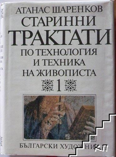 Старинни трактати по технология и техника на живописта. Том 1