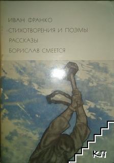 Стихотворения и поэмы. Рассказы. Борислав смеется
