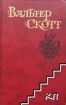 Собрание сочинений в восьми томах. Том 7: Пират