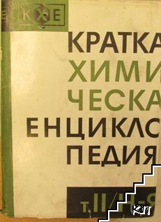 Кратка химическа енциклопедия. Том 2
