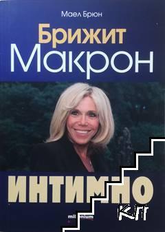 Брижит Макрон