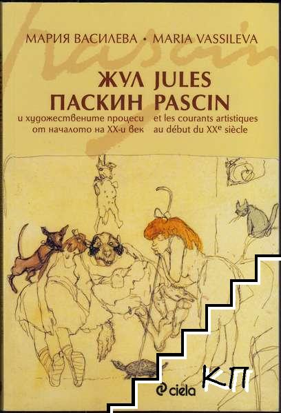 Жул Паскин и художествените процеси от началото на ХХ век