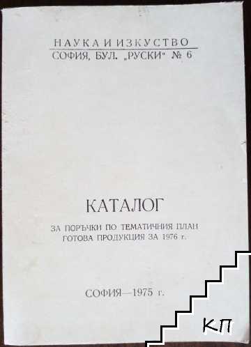 Каталог. За поръчки по тематичния план готова продукция за 1976 г.