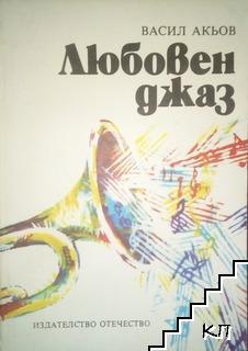 Любовен джаз