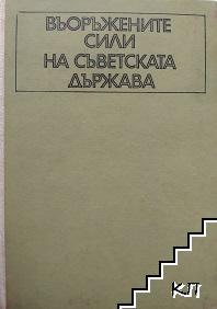 Въоръжените сили на съветската държава
