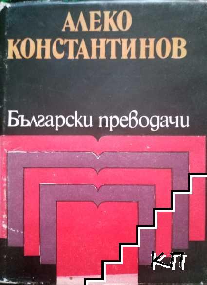 Алеко Константинов: Избрани преводи