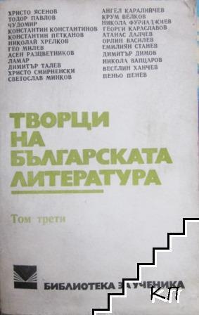 Творци на българската литература. Том 3