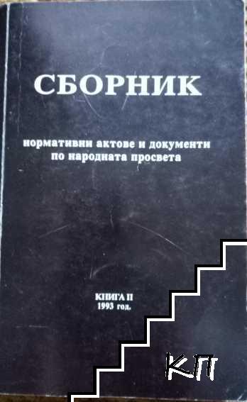 Нормативни актове и документи по народната просвета. Книга 2