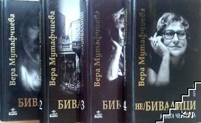 Бивалици. Книга 1-3 / Не/Бивалици. Книга 4