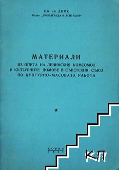 Материали из опита на Ленинския комсомол и културните домове в Съветския съюз по културно-масовата работа