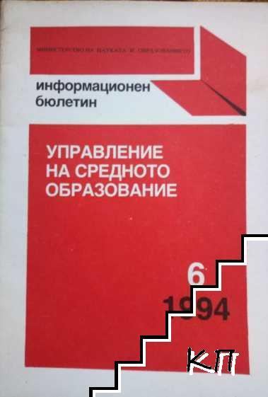 Управление на средното образование. Бр. 6 / 1994