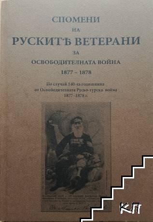 Спомени на руските ветерани за Освободителната война 1877-1878