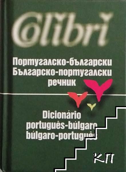 Португалско-български речник / Българско-португалски речник