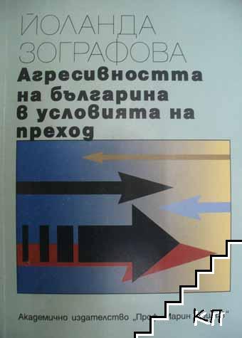 Агресивността на българина в условията на преход