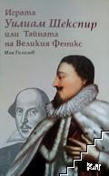 Играта Уилиам Шекспир или Тайната на Великия Феникс