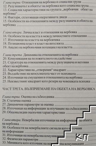 Вербовка и агентура (Допълнителна снимка 1)