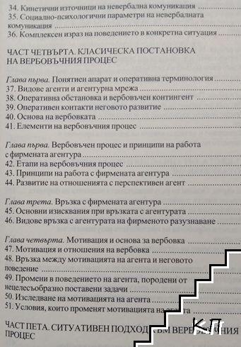Вербовка и агентура (Допълнителна снимка 2)