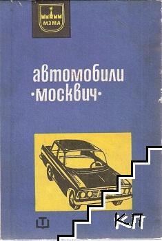 """Автомобили """"Москвич"""""""