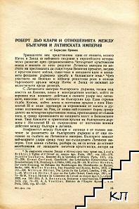 Роберт дьо Клари и отношенията между България и Латинската империя