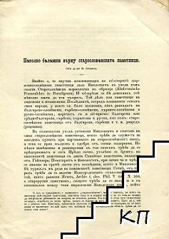 Няколко бележки върху старославянските паметници