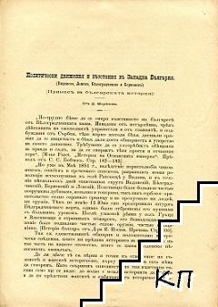 Политически движения и възстания въ Западна България (Видинско, Ломско, Белоградчишко и Берковско)