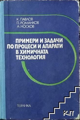 Примери и задачи по процеси и апарати в химическата технология