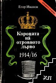 Короната на отровното дърво 1914 / 16