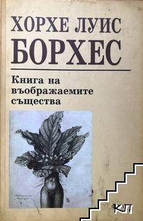 Книга на въображаемите същества