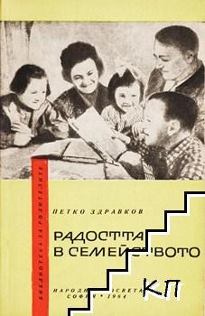 Радостта в семейството
