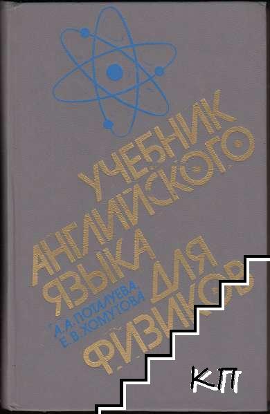 Учебник английского языка для физиков