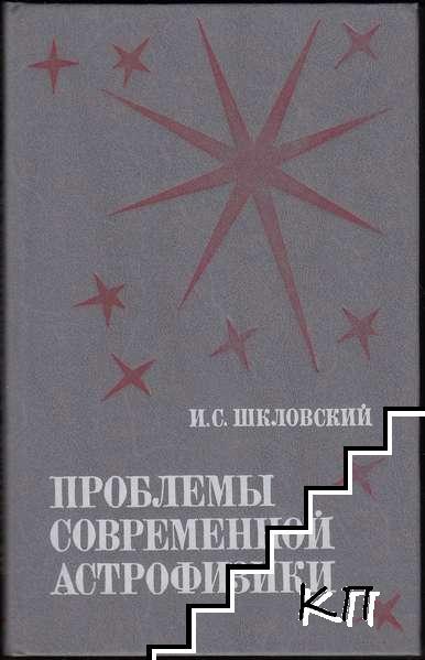 Проблемы современной астрофизики