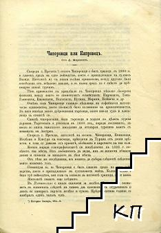 Чипоровци или Кипровецъ